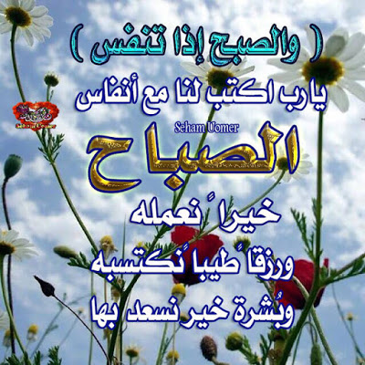 بالصور صباح الخير مع دعاء , اجمل الادعية الصباحية 3209 2