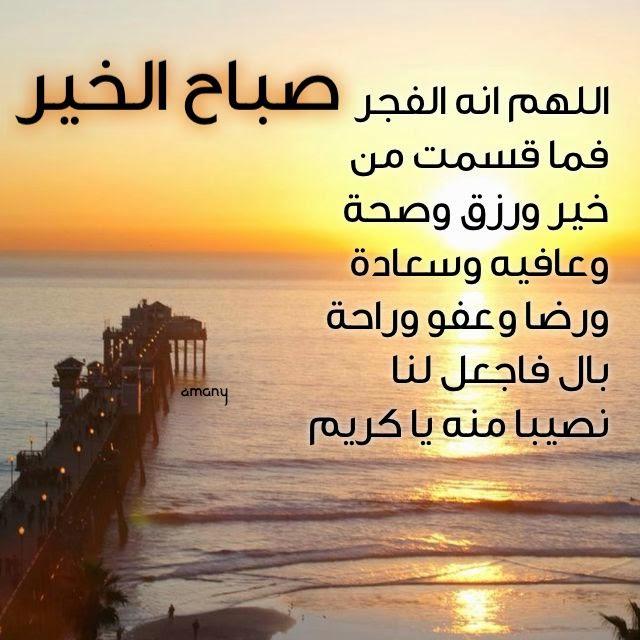 بالصور صباح الخير مع دعاء , اجمل الادعية الصباحية 3209 6