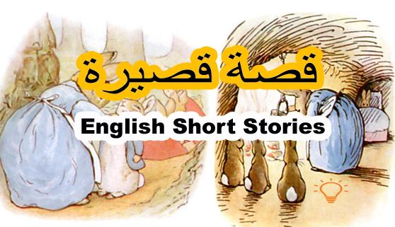 صور قصص قصيرة بالانجليزي , قصص ممتعة ومشوقة