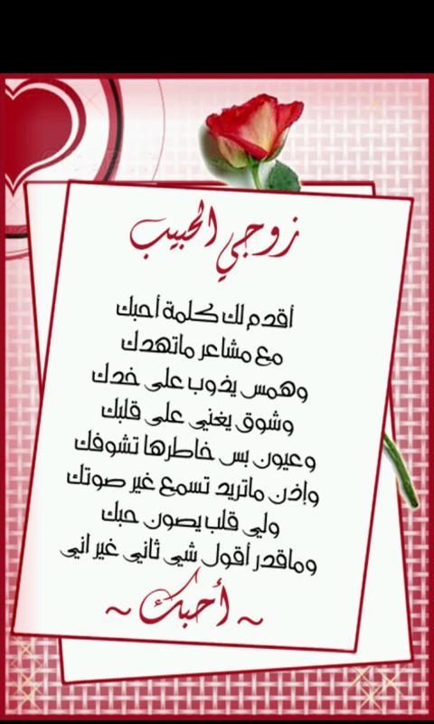 بالصور كلمات رومانسية للزوج , لحياة زوجية سعيدة 3752 4