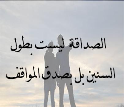 بالصور شعر مدح الصديق , ابيات شعر لاعز الاصدقاء 3776 2