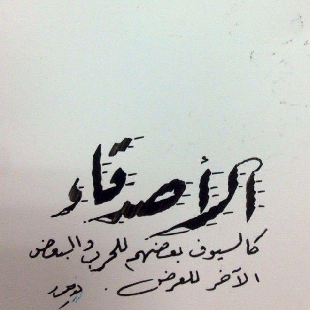بالصور شعر مدح الصديق , ابيات شعر لاعز الاصدقاء 3776 3