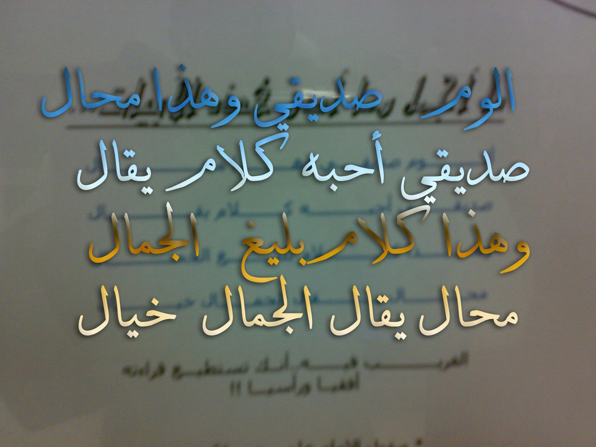 بالصور شعر مدح الصديق , ابيات شعر لاعز الاصدقاء 3776 4