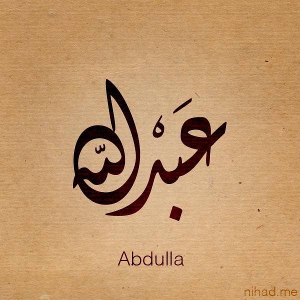 بالصور صور اسم عبدالله , اكثر الاسماء انتشار فى الدول العربية 3777 1