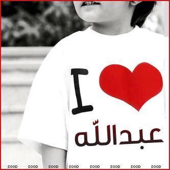بالصور صور اسم عبدالله , اكثر الاسماء انتشار فى الدول العربية 3777 2