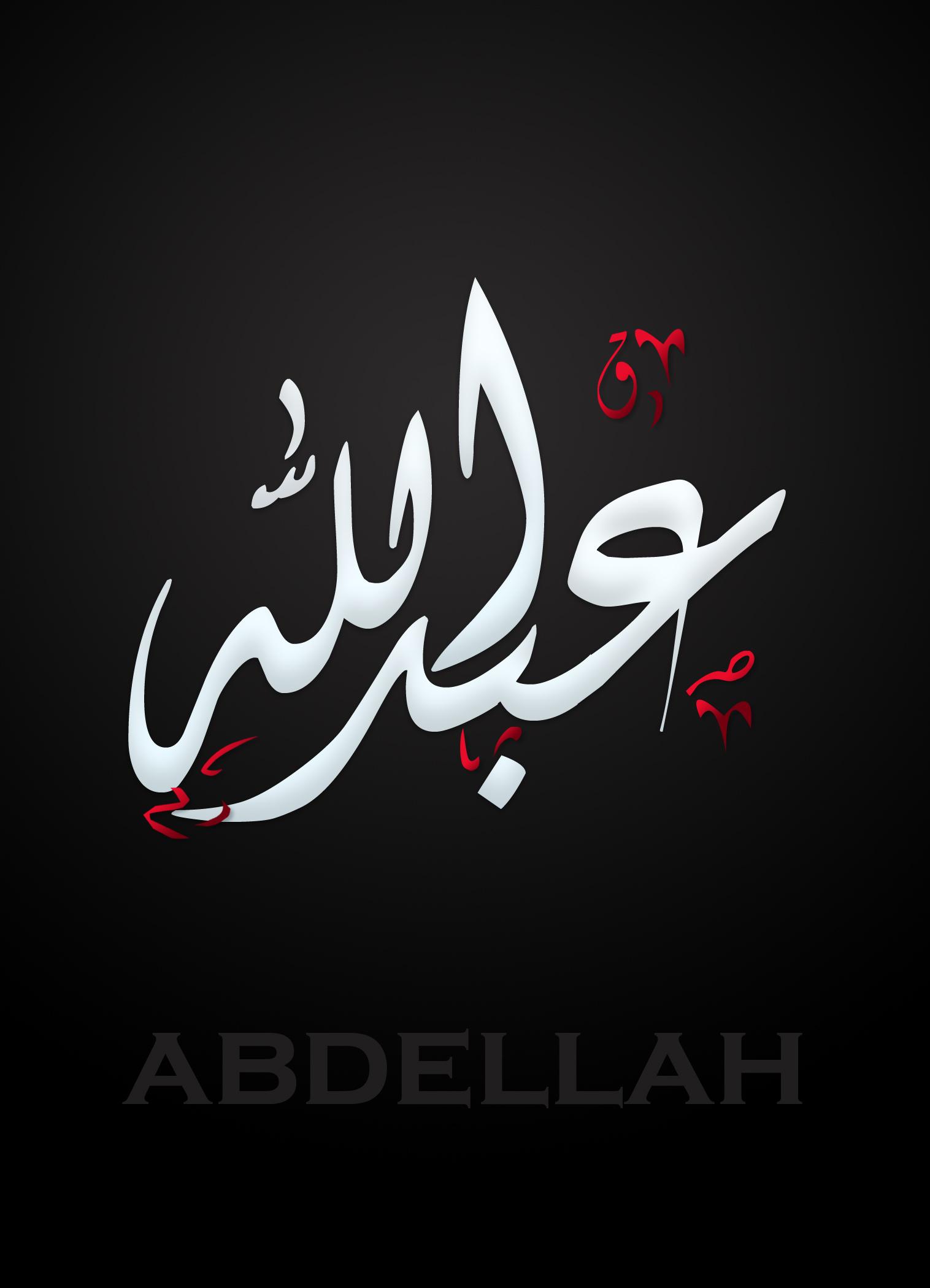 بالصور صور اسم عبدالله , اكثر الاسماء انتشار فى الدول العربية 3777 4