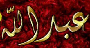 صور اسم عبدالله , اكثر الاسماء انتشار فى الدول العربية