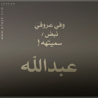 بالصور صور اسم عبدالله , اكثر الاسماء انتشار فى الدول العربية 3777
