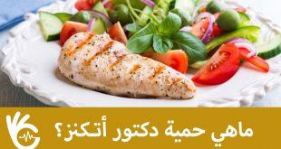 صورة رجيم اتكنز , افضل طريقة لخسارة الوزن فى رمضان