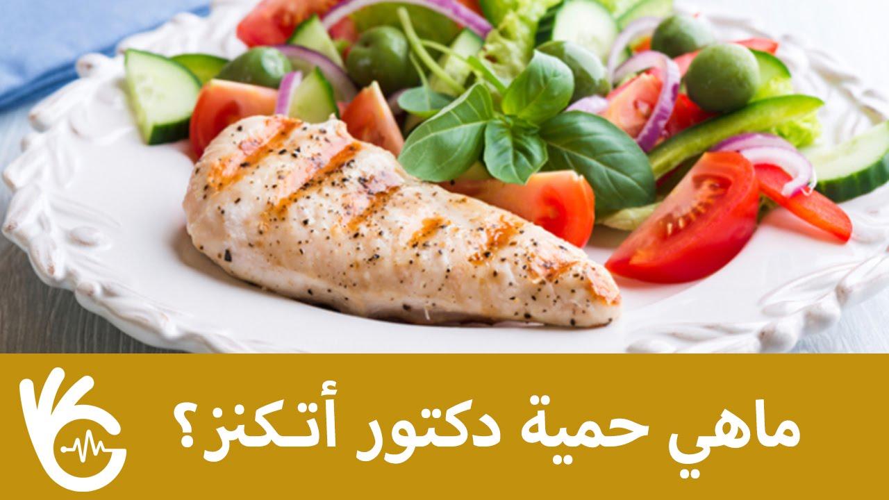 بالصور رجيم اتكنز , افضل طريقة لخسارة الوزن فى رمضان 3787