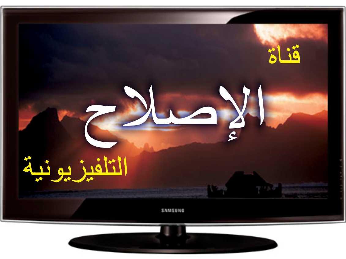 صور تردد قناة الاصلاح , اجعل قناة الاصلاح الان فى تلفازك
