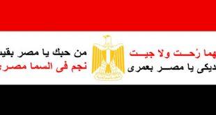 شعر عن مصر , افضل الاشعار عن ام الدنيا مصر