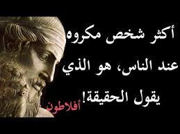 صورة اقوال وحكم الفلاسفة , حكم واقوال للعقول الراقية