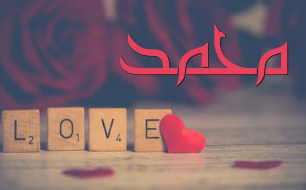 صورة معنى اسم محمد , اكثر الاسماء انتشارا في الدول العربية