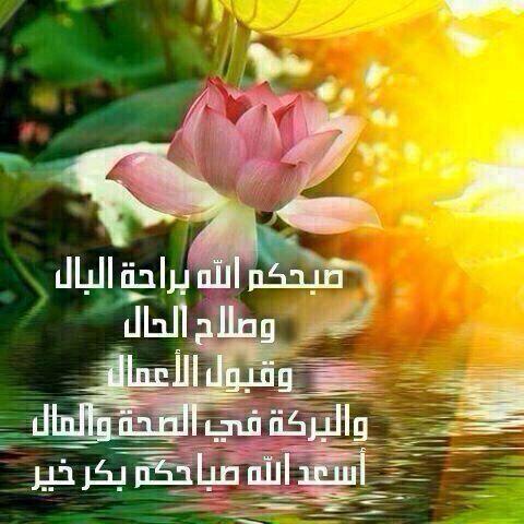 صورة صباح البركة , اجمل صور صباح الخير