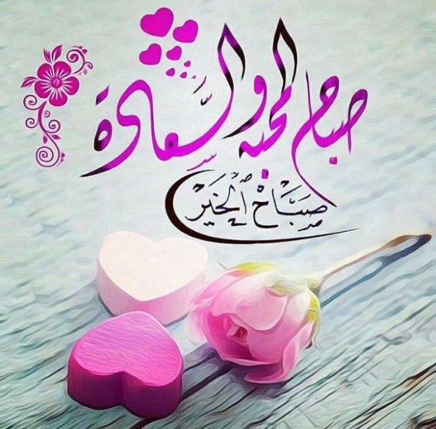 بالصور صباح البركة , اجمل صور صباح الخير 3813 4