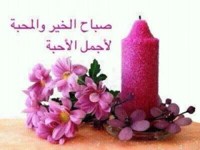 بالصور صباح البركة , اجمل صور صباح الخير 3813 6