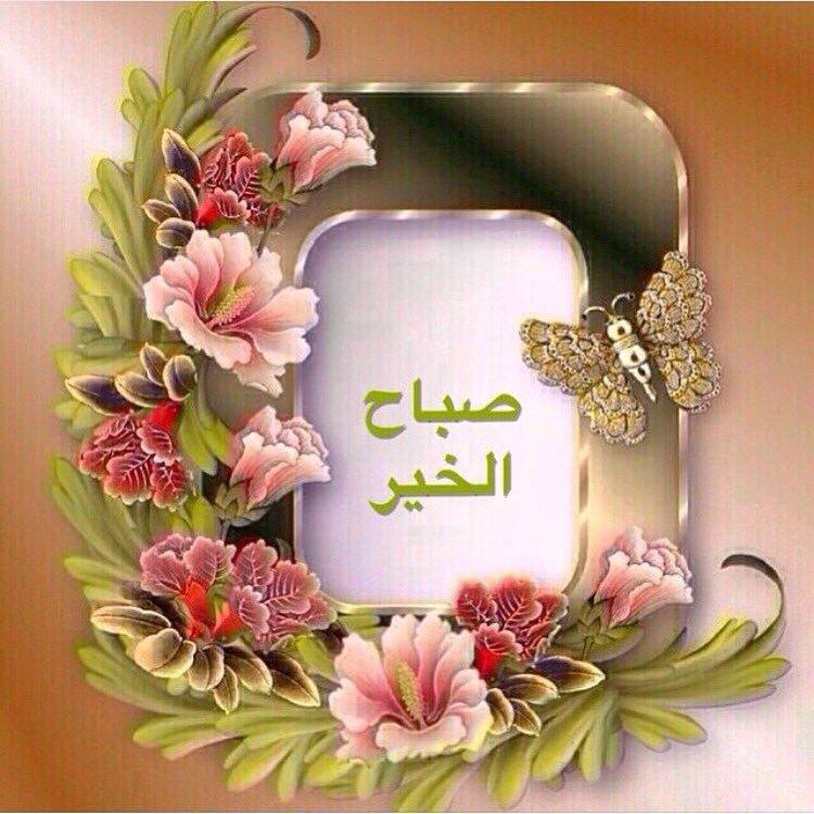 بالصور صباح البركة , اجمل صور صباح الخير 3813 9