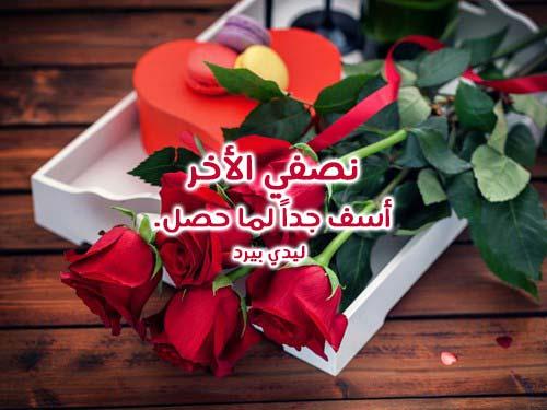 بالصور رسائل اعتذار للزوج , رسائل اعتذار تصالحي بها زوجك 3814 2