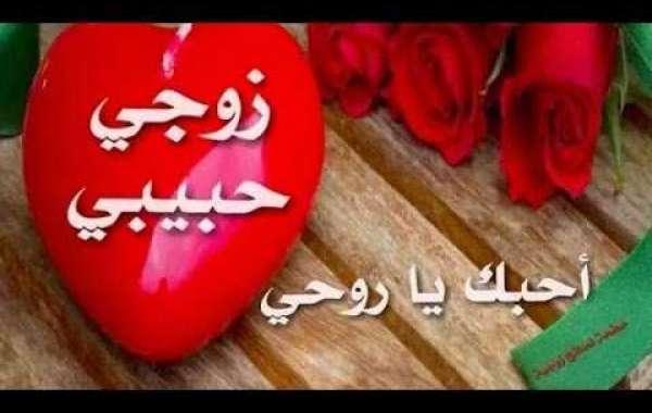 بالصور رسائل اعتذار للزوج , رسائل اعتذار تصالحي بها زوجك 3814 4