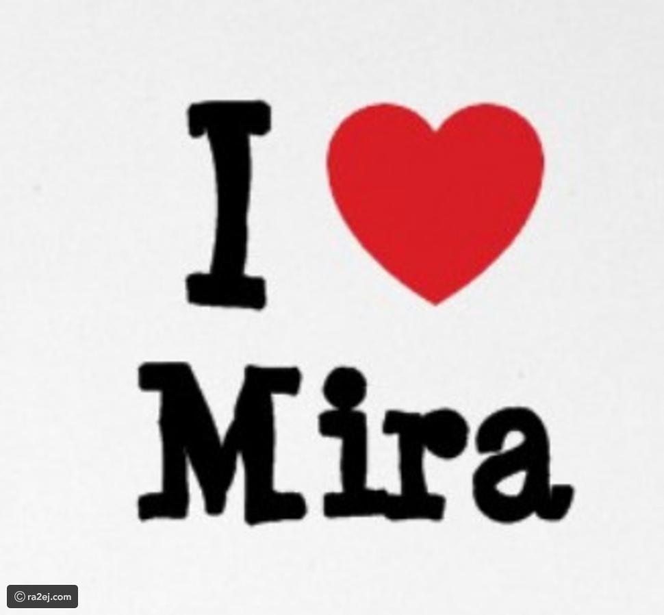 صوره معنى اسم ميرا , اسم ميرا اللطيف لكل فتاة ناعمة