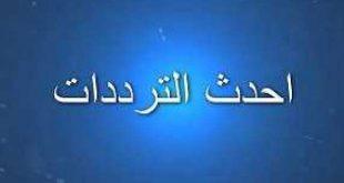 صوره تردد قناة دلوعة , تردد قنوات الرقص الشرقي