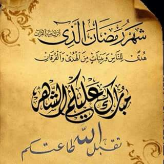 بالصور دروس رمضانية مؤثرة مكتوبة , اجمل شهور العبادة 3834 1