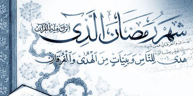 بالصور دروس رمضانية مؤثرة مكتوبة , اجمل شهور العبادة 3834 3