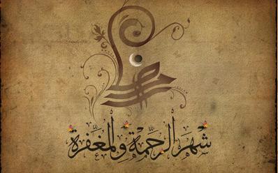 بالصور دروس رمضانية مؤثرة مكتوبة , اجمل شهور العبادة 3834