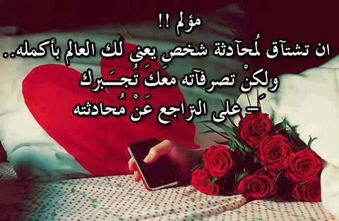 صورة رسائل حب خاصة للحبيب , دلعي حبيبك باجمل رسايل رومانسية 3836 2