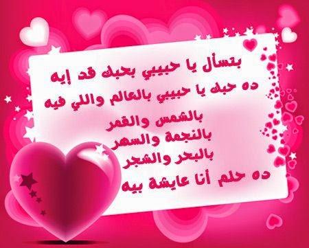 صورة رسائل حب خاصة للحبيب , دلعي حبيبك باجمل رسايل رومانسية