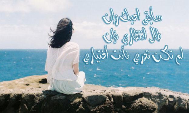 بالصور صور عن الانتظار , كلام عن الانتظار والشوق 3843 7