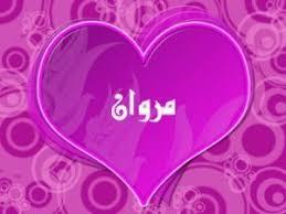 صورة معنى اسم مروان , اجمل وارق الاسماء
