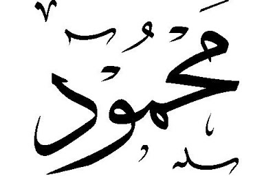 بالصور صور اسم محمود , احلي واحدث رمزيات اسم محمود 3877 1