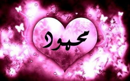 بالصور صور اسم محمود , احلي واحدث رمزيات اسم محمود 3877 3