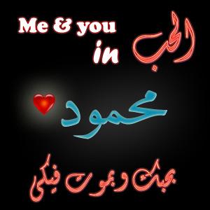 بالصور صور اسم محمود , احلي واحدث رمزيات اسم محمود 3877 4