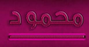 بالصور صور اسم محمود , احلي واحدث رمزيات اسم محمود 3877 5
