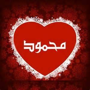 بالصور صور اسم محمود , احلي واحدث رمزيات اسم محمود 3877
