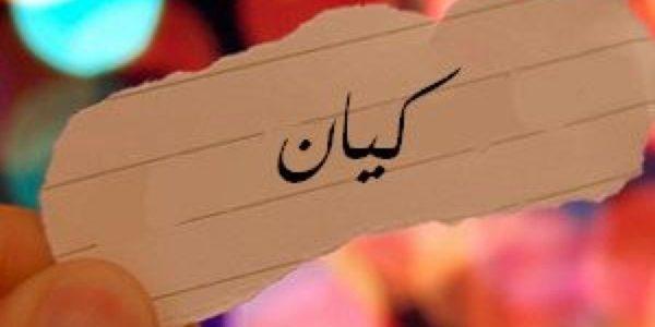 صورة ما معنى اسم كيان , اسماء نادرة اصلها عربية
