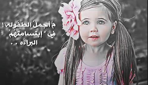 صورة كلام عن الاطفال , الاطفال احباب الله