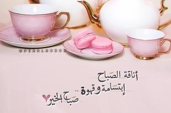 بالصور صور صباح للحبيب , اجمل صباح على عيونك 3907 2