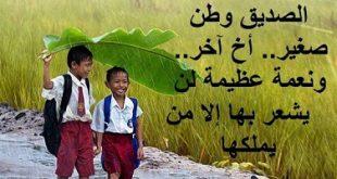 اجمل كلام عن الصديق , الصداقة الحقيقية