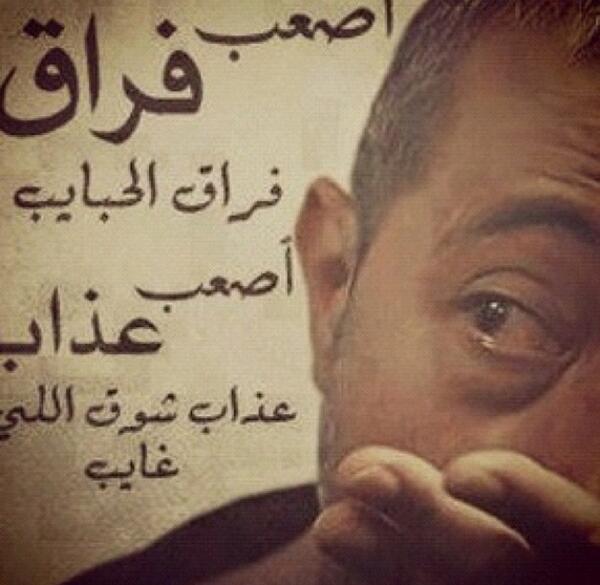 صوره دموع الفراق الحبيب , كلام مؤلم جدا عن الوداع