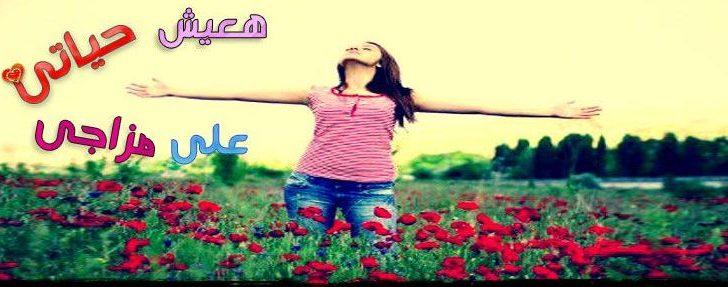 بالصور صور لغلاف الفيس بوك , اجمل صور فيس بوك 3922 6