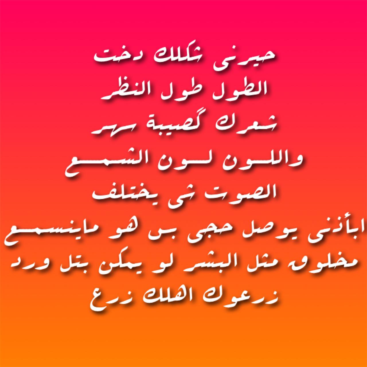 صوره شعر عراقي حزين , اجمل واروع شعر حزين