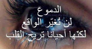 شعر عراقي حزين , اجمل واروع شعر حزين