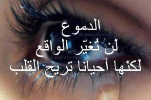 صورة شعر عراقي حزين , اجمل واروع شعر حزين