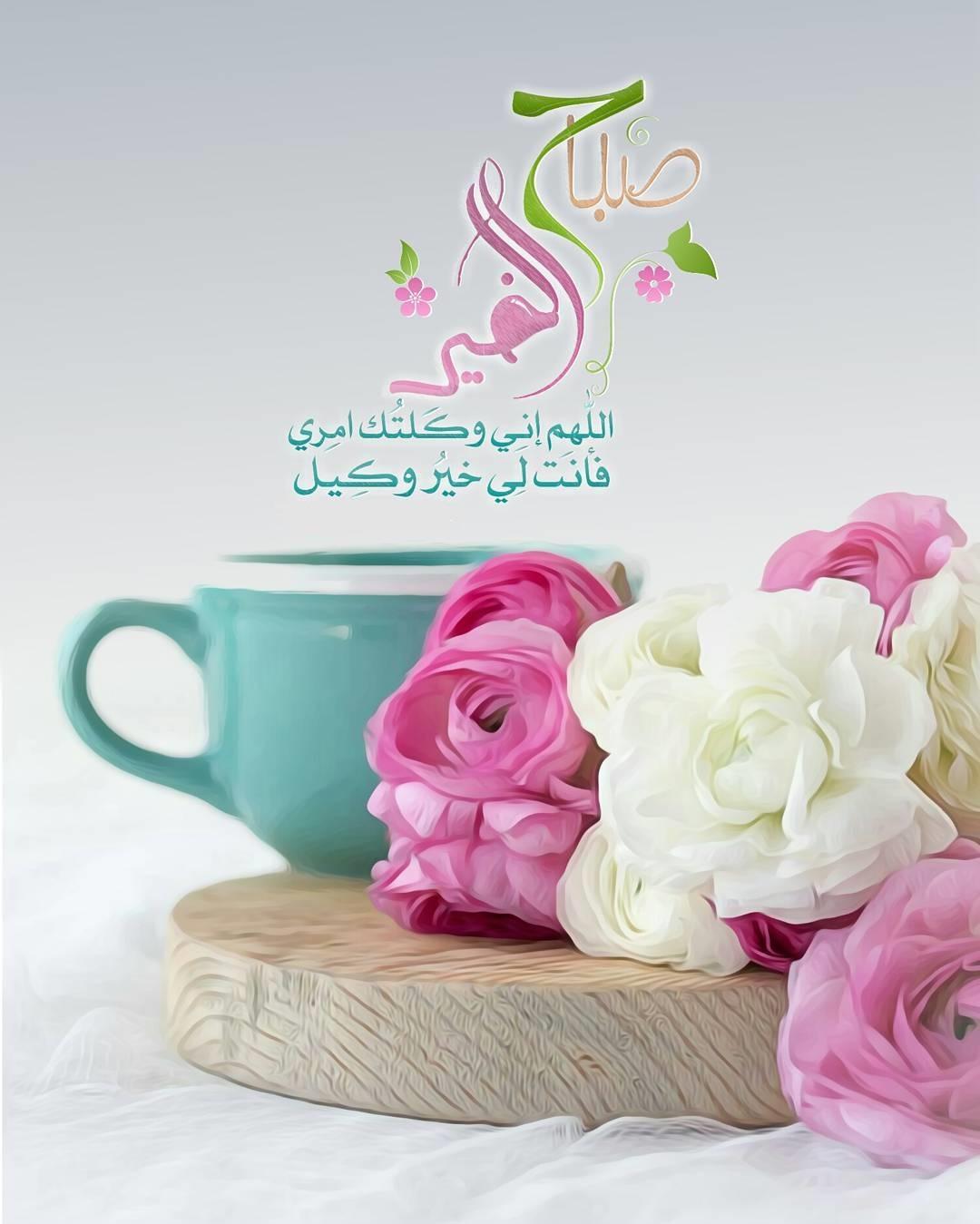 بالصور صور عن صباح الخير , صور راقيه عن صباح الخير 4272 1
