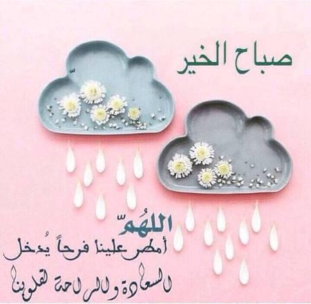 بالصور صور عن صباح الخير , صور راقيه عن صباح الخير 4272 5