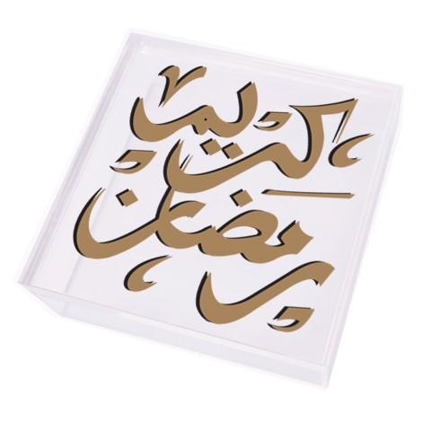 بالصور رمضان شهر الخير , تهنئة رمضان كريم 5240 3
